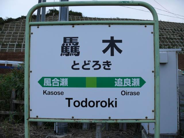 驫木駅の駅名標
