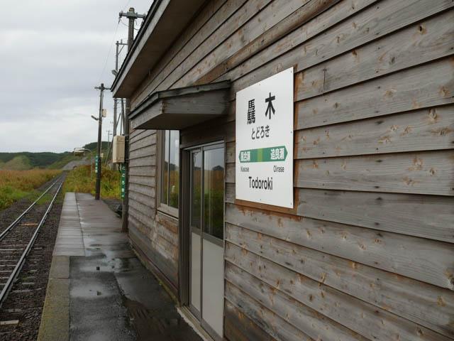 駅舎は木造で落ち着く空間である
