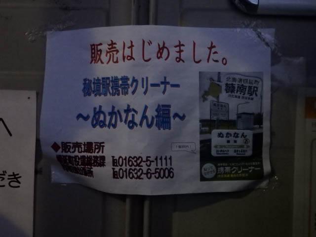 駅を維持する幌延町のオリジナルグッズ販売のビラが掲示されていた