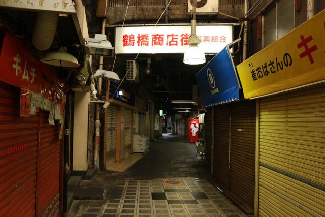 早朝の鶴橋商店街は、まだ、眠りの中だった