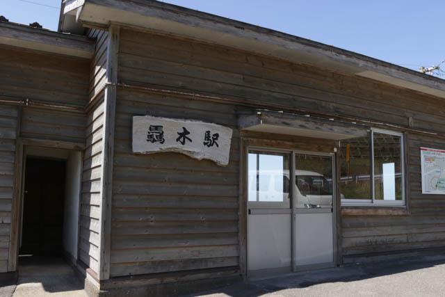 長年の風雪に耐えた木造駅舎が印象深い