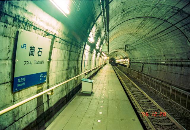 トンネル内の駅として有名な信越本線・筒石駅