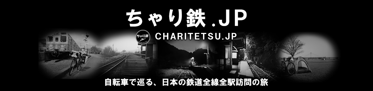 ちゃり鉄.JP