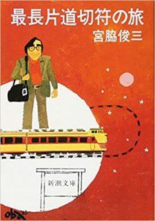 宮脇文学へのきっかけとなった「最長片道切符の旅」