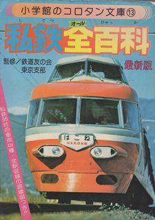当時の子供向け鉄道本は、大人顔負けの内容だった ~小学館コロタン文庫「私鉄全百科」より転載~