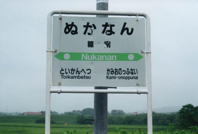 稚内方に存在した上雄信内駅を示す当時の駅名標