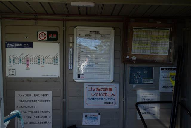 壁面には時刻表などが掲示されている