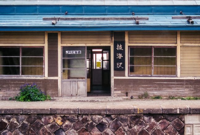 手作りの駅名標が印象的な抜海駅入り口を正面から眺める