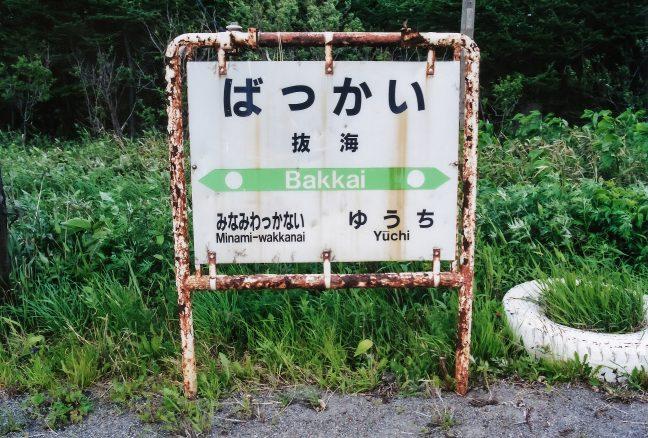 抜海駅の駅名標