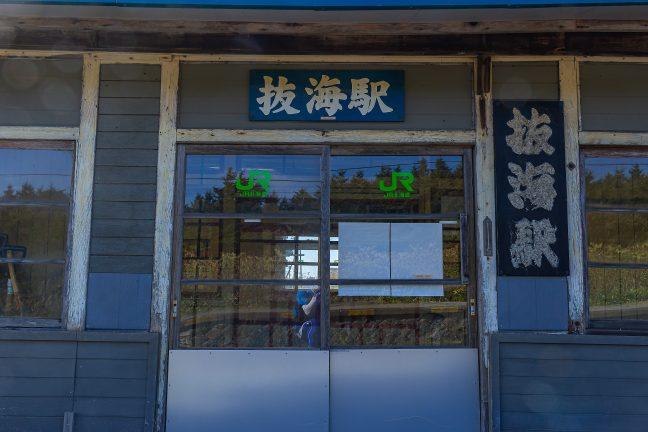 抜海駅舎のホーム側入り口