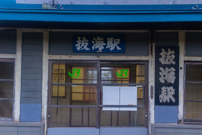抜海駅舎へのホーム正面口