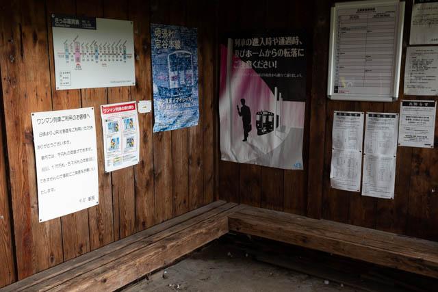 北星駅の待合室内部の様子。一部のポスターは前回の訪問時にも貼られていた