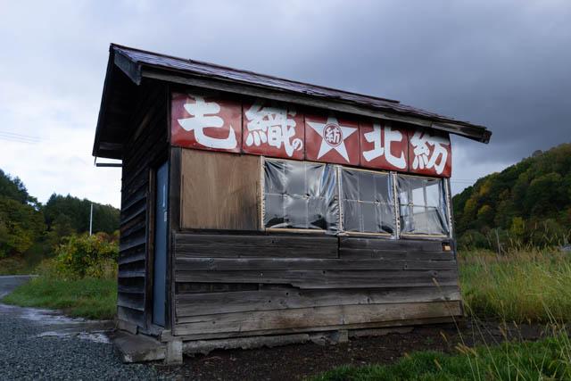 北星駅のホームを象徴する「毛織☆北紡」の木造待合室