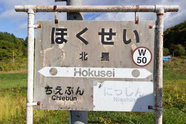 かつてあった智東駅の駅名が張り替えられた駅名標