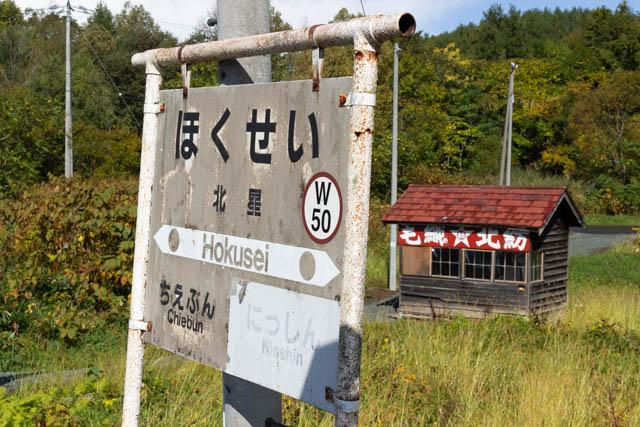 駅名標と待合室をセットで撮影