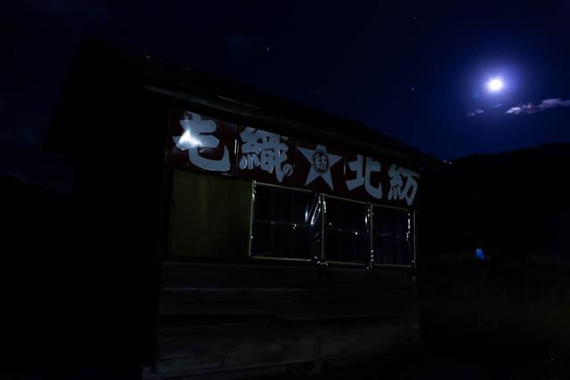 東の空には、いつの間にか月が昇り、孤独な旅情駅を見守っていた