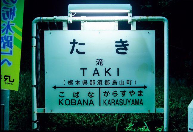 滝駅の駅名標