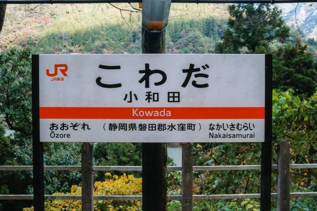 小和田駅の駅名標