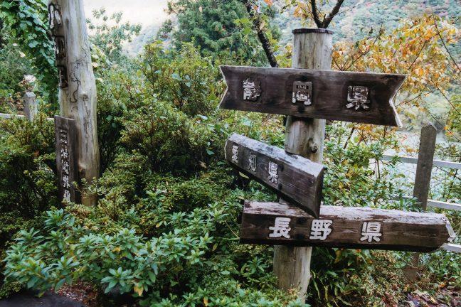 小和田駅付近は、静岡県・愛知県・長野県の三県境界がある