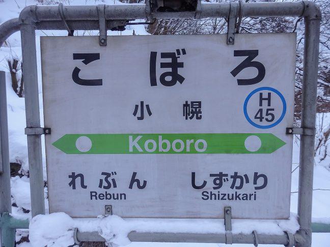 小幌駅の駅名標