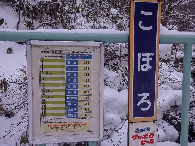 小幌駅に停車する下り普通列車は1日3本