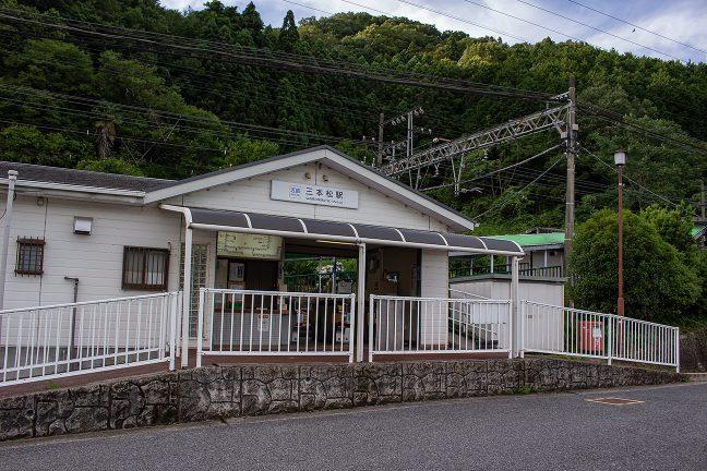 宇陀川左岸の山腹にある三本松駅