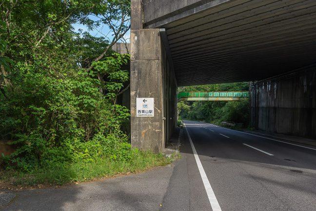 高架が国道を跨いだ峠側に、駅南口への入口がある