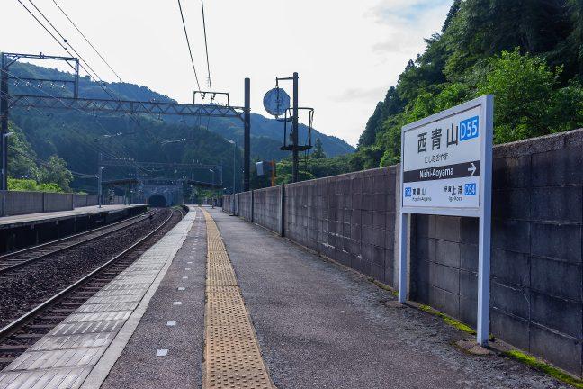 西青山駅のホームに立ち、新青山トンネル方向を眺める