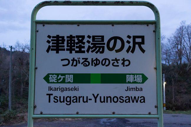 津軽湯の沢駅の駅名標