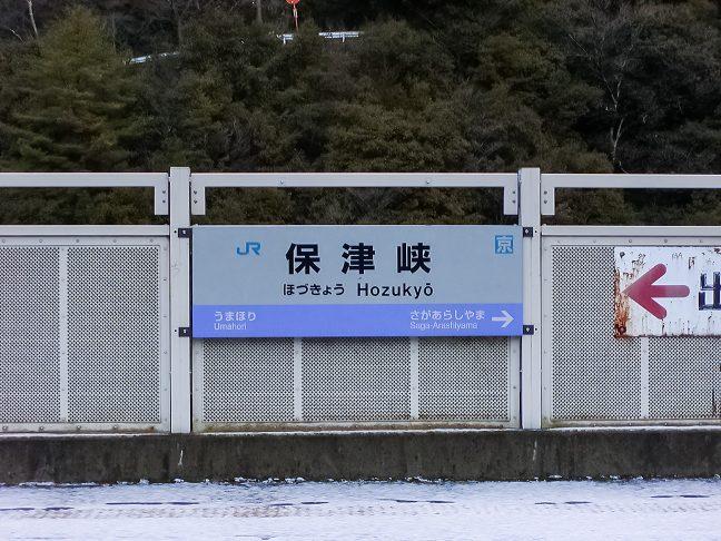 保津峡駅の駅名標