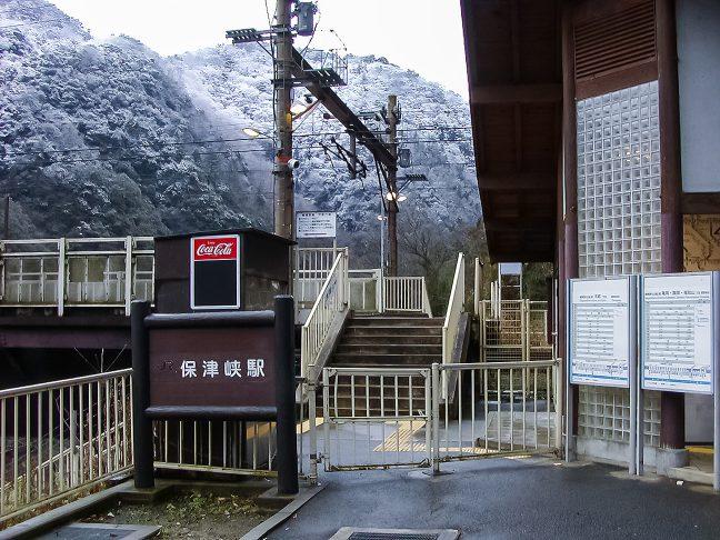 保津峡駅の入り口