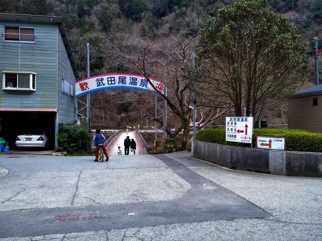 駅の近くの橋を渡って武田尾温泉にアクセスする
