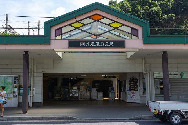 観光駅らしく飾り窓で装飾された榊原温泉口駅舎