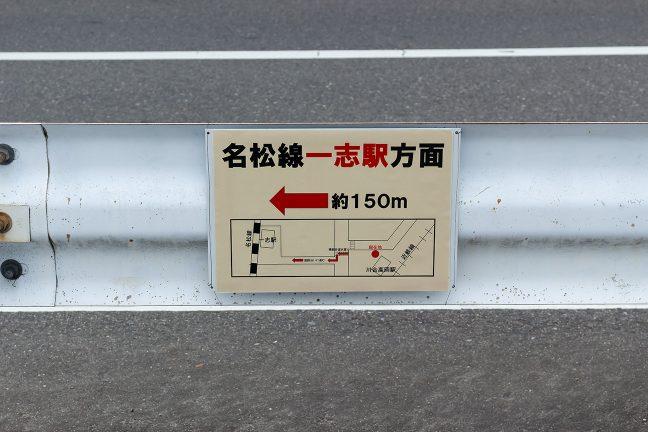名松線の一志駅への乗換案内が駅前野道路のガードレールに貼られていた