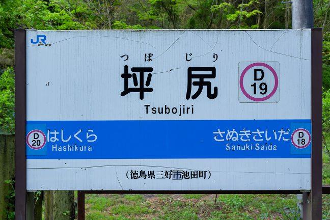 坪尻駅の駅名標