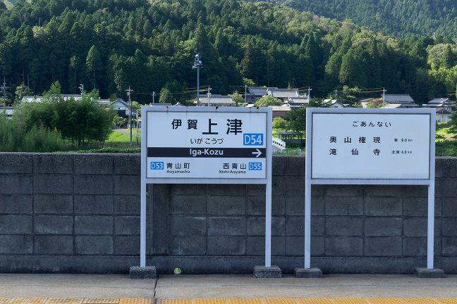 伊賀上津駅の駅名標と長閑な駅周辺の風景