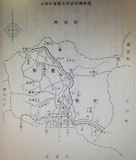 引用図:名寄町智恵文村合併関係図「名寄市史(名寄市・1971年)