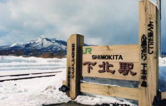 JR大湊線・下北駅(青森県:2001年1月)