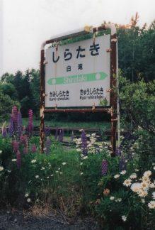 JR石北本線・白滝駅(北海道:2001年6月)