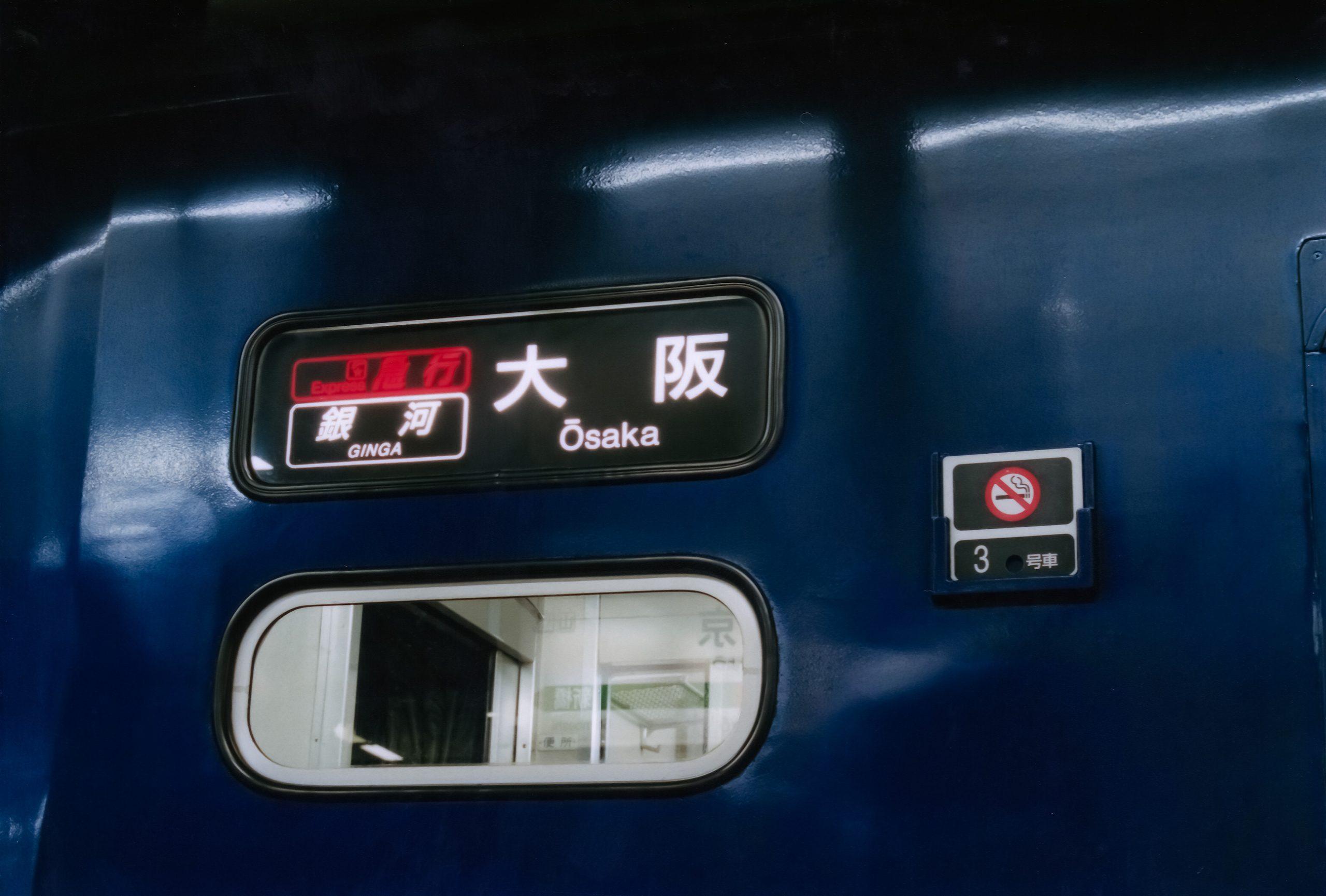 JR東海道本線・東京駅・寝台急行「銀河」(東京都:2001年7月)