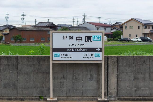 伊勢中原駅の駅名標