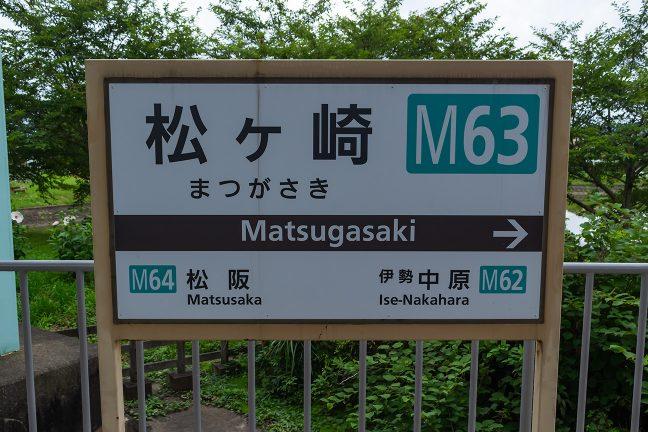 松ヶ崎駅の駅名標