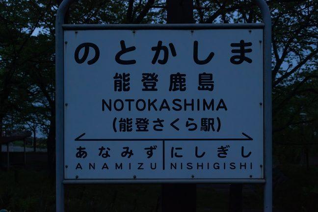 能登鹿島駅の駅名標