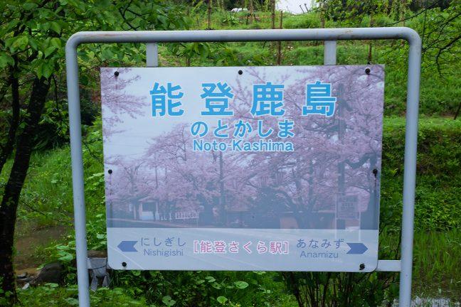 桜の写真がプリントされた駅名標もあった