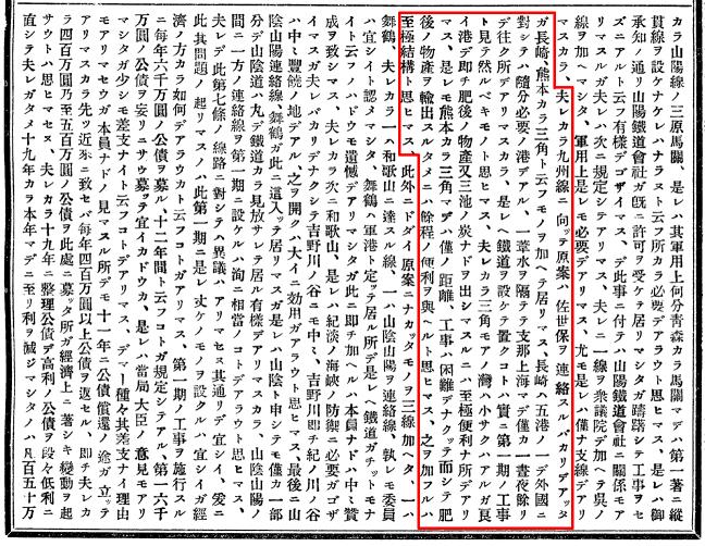 第3回帝国議会貴族院議事速記録第24号