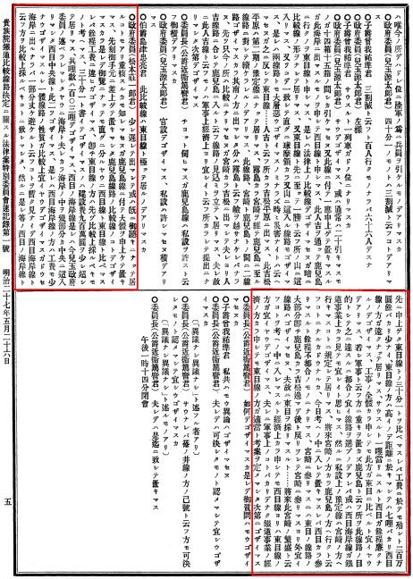 引用図:第6回帝国議会貴族院鉄道比較線路決定に関する法律案特別委員会議事速記録第1号