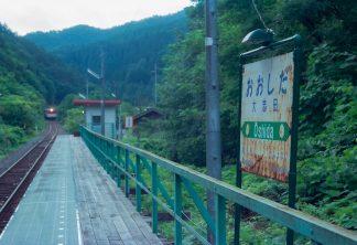 JR山田線・大志田駅(岩手県:2001年8月)