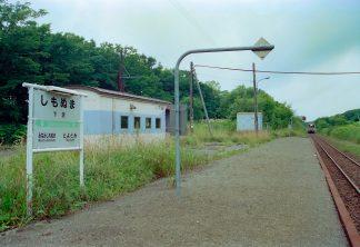 JR宗谷本線・下沼駅(北海道:2001年8月)