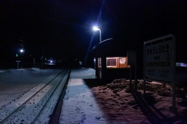 JR石北本線・旧旧白滝駅(北海道:2015年12月)