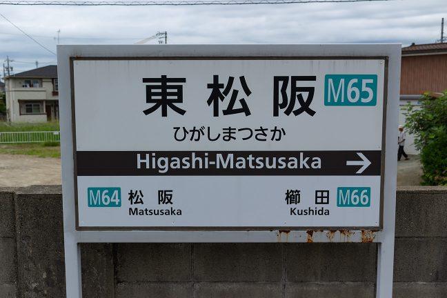 東松阪駅の駅名標
